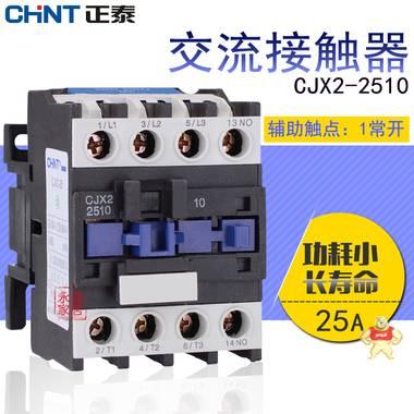 正泰交流接触器220V CJX2-2510 380V 110V 24V三相接触器1常开25A