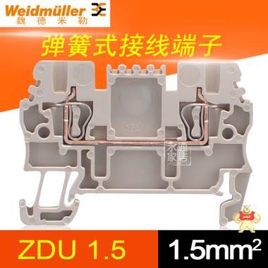魏德米勒弹簧式接线端子 ZDU1.5 导轨端子排 1.5平方 1775480000
