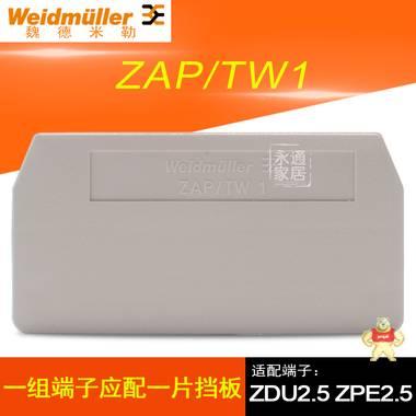 魏德米勒弹簧接线端子终端 挡板 ZAP/TW1 适配ZDU2.5 ZPE2.5
