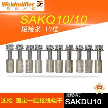 魏德米勒接线端子短接条SAKQ10/10 配SAKDU10端子10位短路连接条