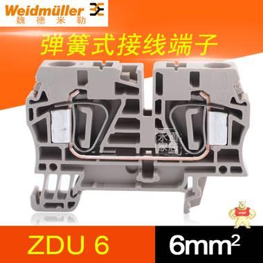 魏德米勒接线端子ZDU6弹簧式端子6mm2接线端子排铜 快速接线
