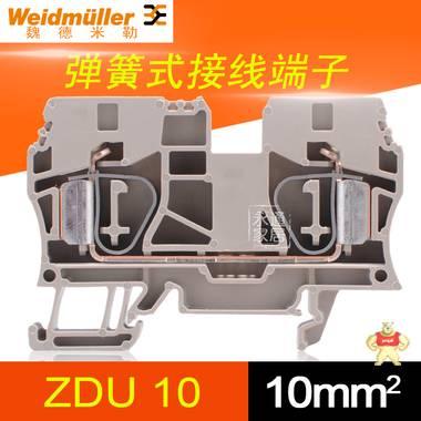 魏德米勒接线端子ZDU10 1746750000 10平方mm2弹簧端子排导轨端子