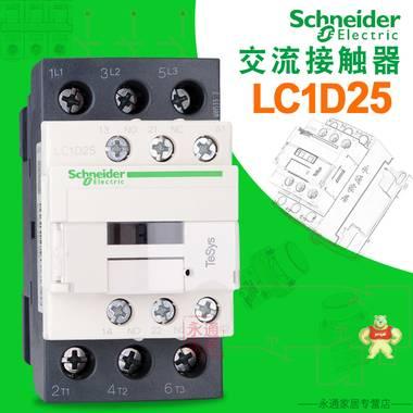 施耐德交流接触器220V LC1D25M7C Q7C F7C 380V 电梯接触器110V