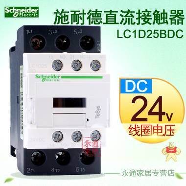 施耐德接触器LC1D25BDC 25A DC24V 11KW/380V 1开1闭直流线圈