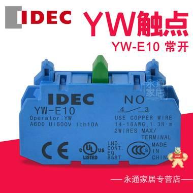 和泉按钮常开触点模块YW-E10 22mmYW系列按钮开关NO辅助触头10A
