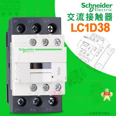 施耐德接触器LC1-D38M7C F7C Q7C AC220V110V380V交流接触器38A