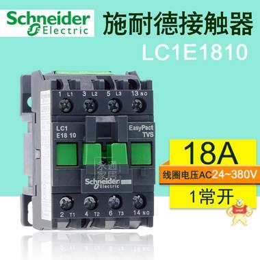 施耐德接触器 LC1E1810 交流接触器CJX2-1810 AC220V 380V 18A