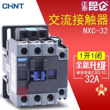 正泰接触器NXC-32 380V220V110V24V昆仑交流接触器兼容CJX2-3210