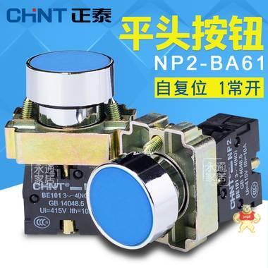 正泰按钮开关 NP2-BA61 22mm金属头按钮 平头自复位 1常开 蓝色