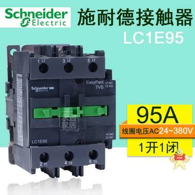 施耐德交流接触器LC1E95M5N F5N Q5N 220V380V110V电磁接触器95A