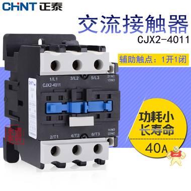 正泰交流接触器CJX2-4011 AC220V AC380V110V AC24V接触器4011