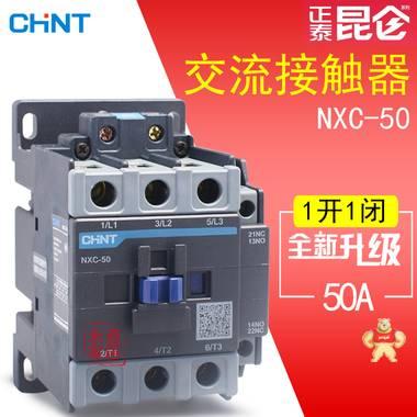 正泰交流接触器NXC-50 AC220V 110V380V24V昆仑交流接触器5011