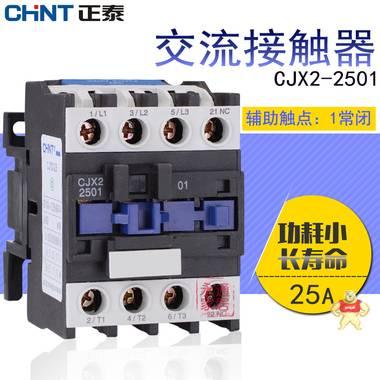 正泰接触器CJX2-2501 AC220V380V110V24V 25A正泰交流接触器2501