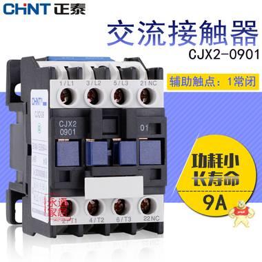 正泰接触器CJX2-0901 1常闭9A AC220V 380V 110V交流接触器0901