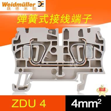 魏德米勒接线端子ZDU4 弹簧式接线端子4mm2平方接线端子排1进1出