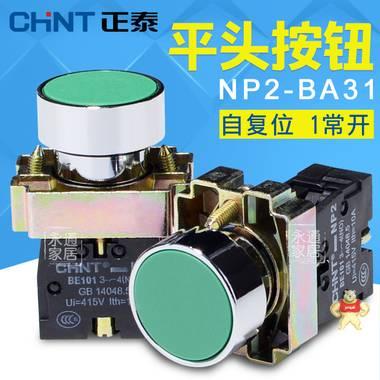 正泰按钮开关 NP2-BA31 22mm平头按钮 自复位 1常开 NP2BA31