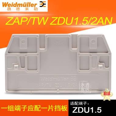 魏德米勒接线端子挡板 ZAP/TW ZDU1.5/2AN ZDU1.5接线端子挡片