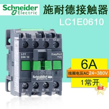 施耐德接触器 LC1E0610 交流接触器CJX2-0610 AC220V 6A 110v
