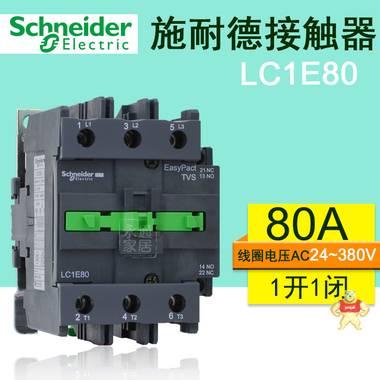 施耐德交流接触器 LC1E80M5N 1开1闭 220V 80A 负载4KW/220V