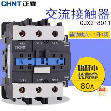 正泰接触器CJX2-8011 80A 220V 110V 380V AC24V 8011交流接触器