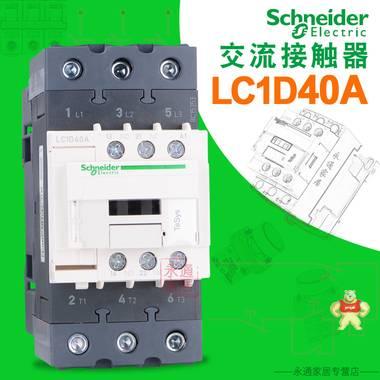 施耐德接触器LC1-D40AM7C Q7C F7C B7C 220V380V110V交流接触器