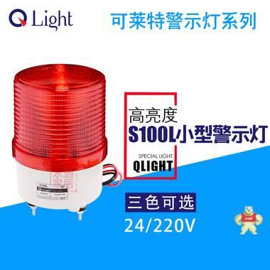 韩国Q-LIGHT可莱特100mm小型警示灯 S100L-24-R DC24V LED