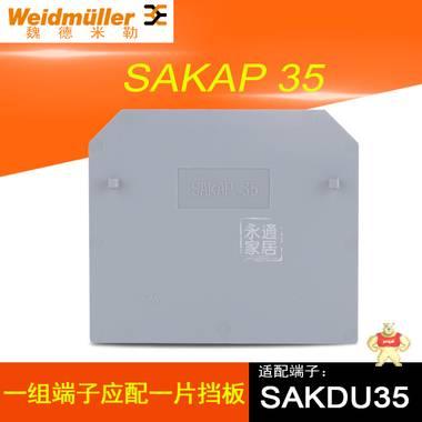 魏德米勒接线端子挡板 SAKAP 35 端子隔板 适配SAKDU35端子