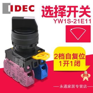 和泉IDEC选择开关 22mm YW1S-21E11 2档旋钮 自复位 1开1闭