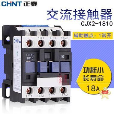 正泰接触器 CJX2-1810 1常开 交流接触器 1810 18A 220V 380V 24V