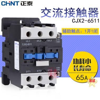 正泰接触器 CJX2-6511M5 交流接触器 65A 1开1闭 AC220V AC380V