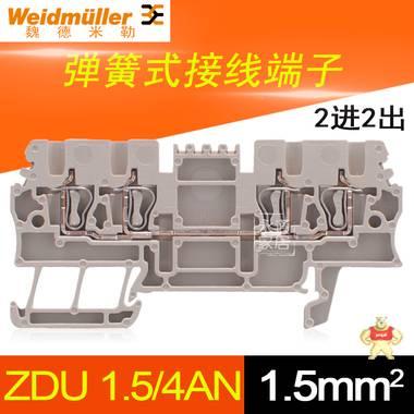 魏德米勒弹簧式接线端子 ZDU1.5/4AN 导轨端子排 1.5平方