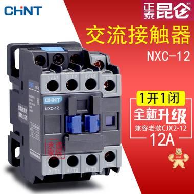 正泰交流接触器 昆仑系列接触器 NXC-12 12A 1开1闭 兼容CJX2