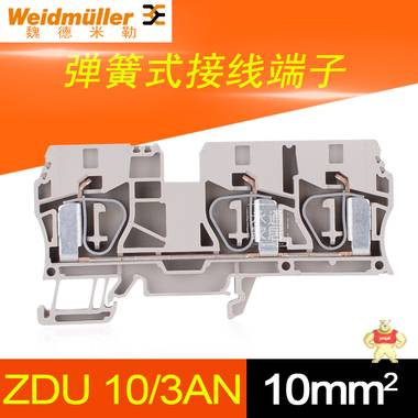 魏德米勒接线端子ZDU10/3AN弹簧式接线端子铜10mm2 快速接线端子