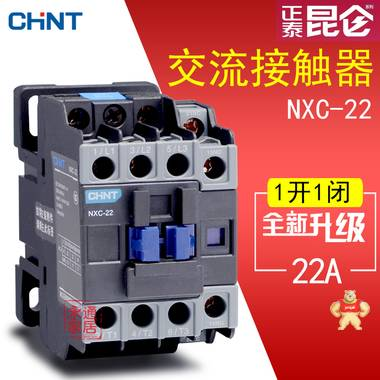 正泰接触器NXC-22 220V 110V 380V AC24V昆仑系列交流接触器22A