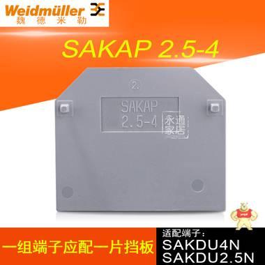 魏德米勒接线端子挡板 SAKAP2.5-4 终端隔板 配SAKDU2.5/4端子