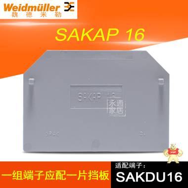 魏德米勒接线端子挡板 SAKAP 16 端子隔板适配 SAKDU16端子