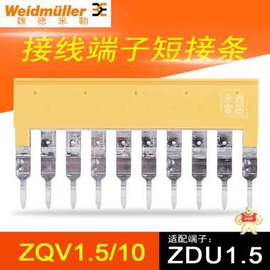 魏德米勒端子短接条ZQV1.5/10 ZDU1.5直插弹簧接线端子短路条10位