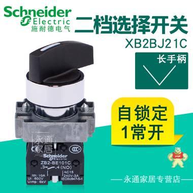 施耐德 22mm金属选择开关 XB2BJ21C 长柄旋钮 2档自锁 1常开