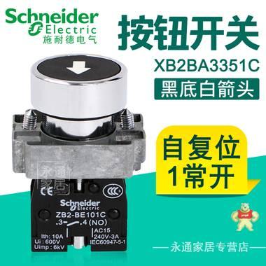 施耐德 22mm功能符号按钮 XB2BA3351C 自复位 1常开 箭头按钮