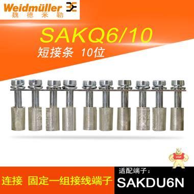 魏德米勒接线端子短接条SAKQ6/10 SAKDU6端子10位连接条横联件