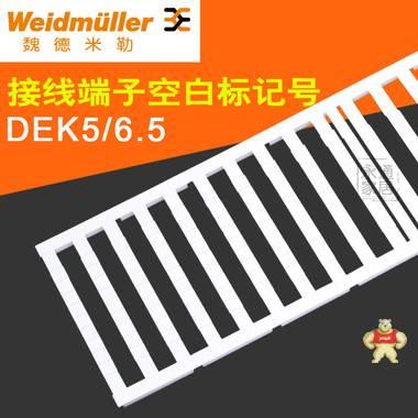 魏德米勒接线端子标记条DEK5/6.5 空白标记号接线端子标附件 9位