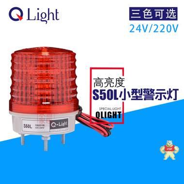 可莱特报警灯LED小型警示灯 S50L 长亮闪亮可调 DC24V/AC220V可选
