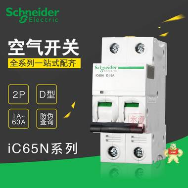 施耐德小型断路器 空气开关 IC65N 2P D型 1A 2A 4A 6A 10A 16A