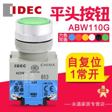日本和泉IDEC 22mm按钮开关ABW110G ABW110R 自复位 1常开