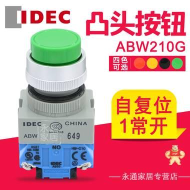 IDEC和泉 凸头按钮开关 22mm ABW210G ABW210* 1常开 自复位