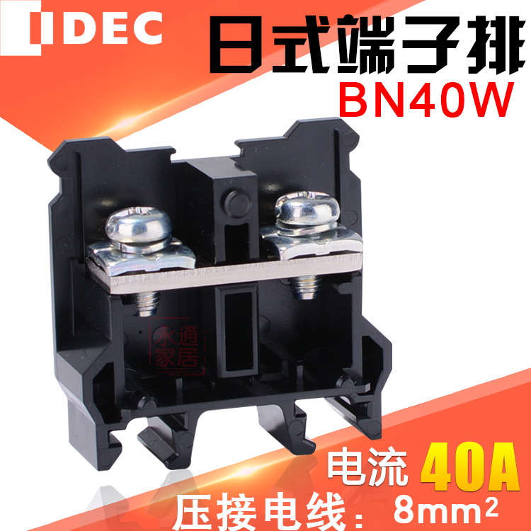 IDEC和泉接线端子 BN40W 40A bn40w 日式接线端子排