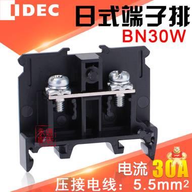IDEC 和泉BN30W 接线端子bn30w 日式端子排
