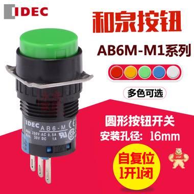 和泉按钮开关16mm AB6M-M1GC圆形自复位3脚1开1闭小按钮红黄绿色