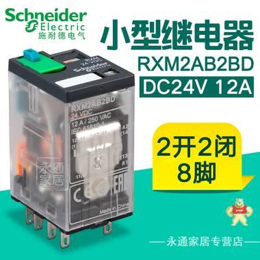 施耐德继电器 DC24V 8脚 直流中间继电器 RXM2AB2BD 12A大电流