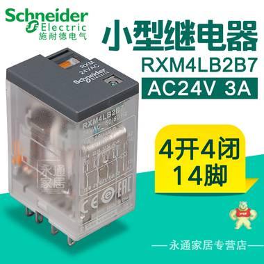 施耐德小型继电器RXM4LB2B7 中间继电器AC24V 14脚4开4闭3A